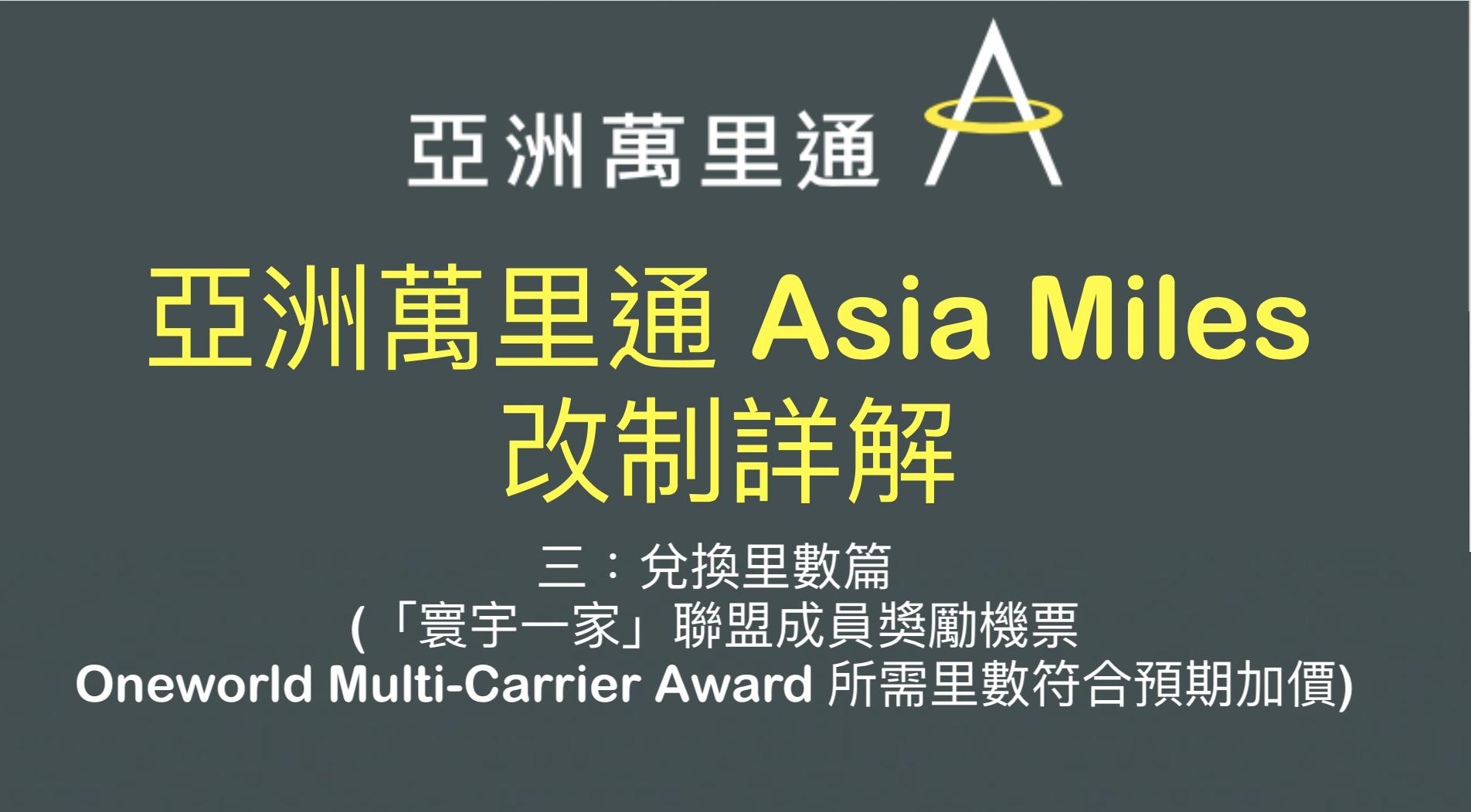 亞洲萬里通 Asia Miles 改制詳解三:兌換里數篇 (「寰宇一家」聯盟成員獎勵機票 Oneworld Multi-Carrier Award 所需里數符合預期加價)