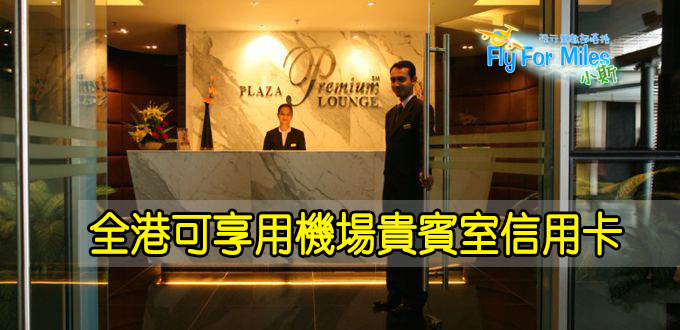 Plaza Premium Lounge copy