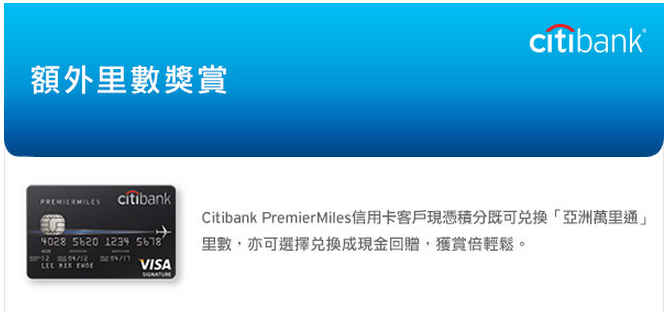 citibank pm promotion