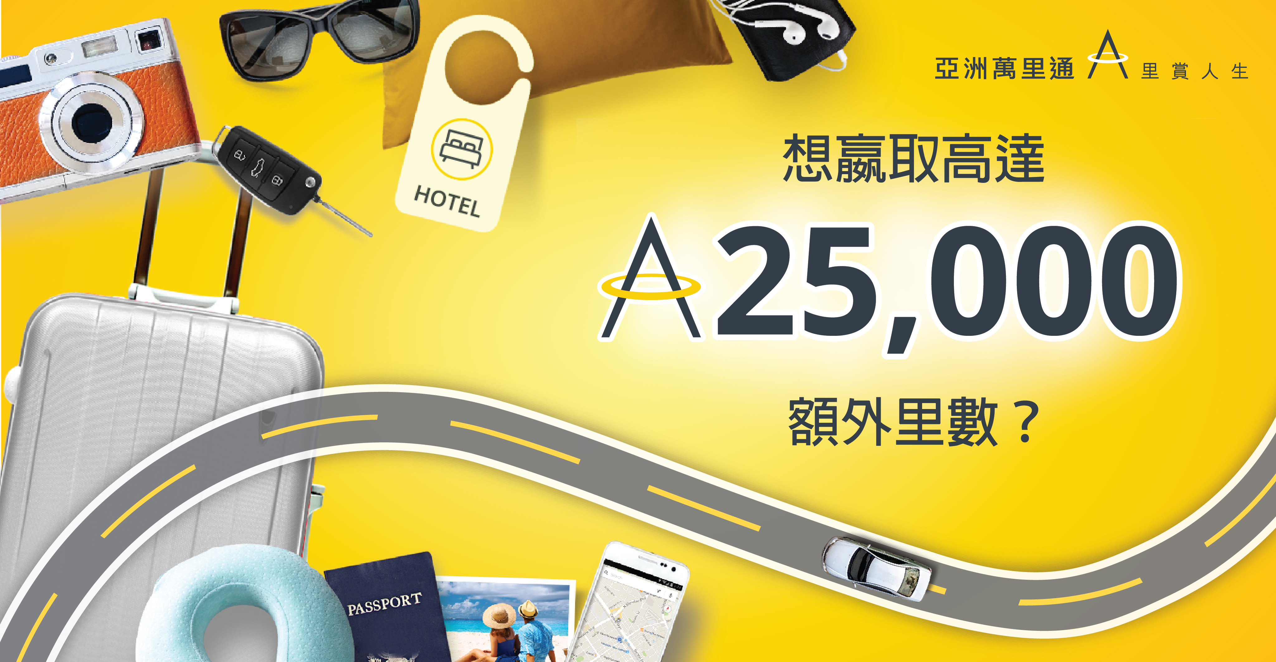 Asia Miles又有著數!惠顧酒店、汽車及運輸和旅遊消閒呢三個類別儲里數即可賺取5,000里!