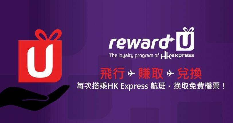 儲廉航積分賺取5%購票回贈!買$4,000機票有$200回 - HK Express Reward-U 獎賞計劃