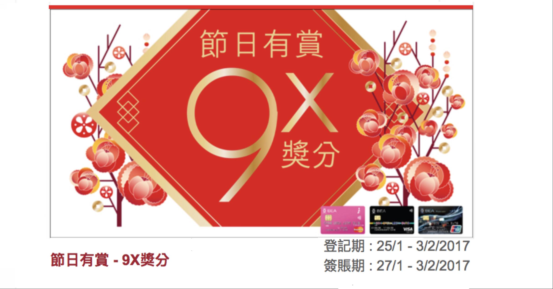 東亞9倍食肆/海外簽賬優惠!1月27日至2月3日期間,簽$3,379就有3,800里!計返$0.88/里!