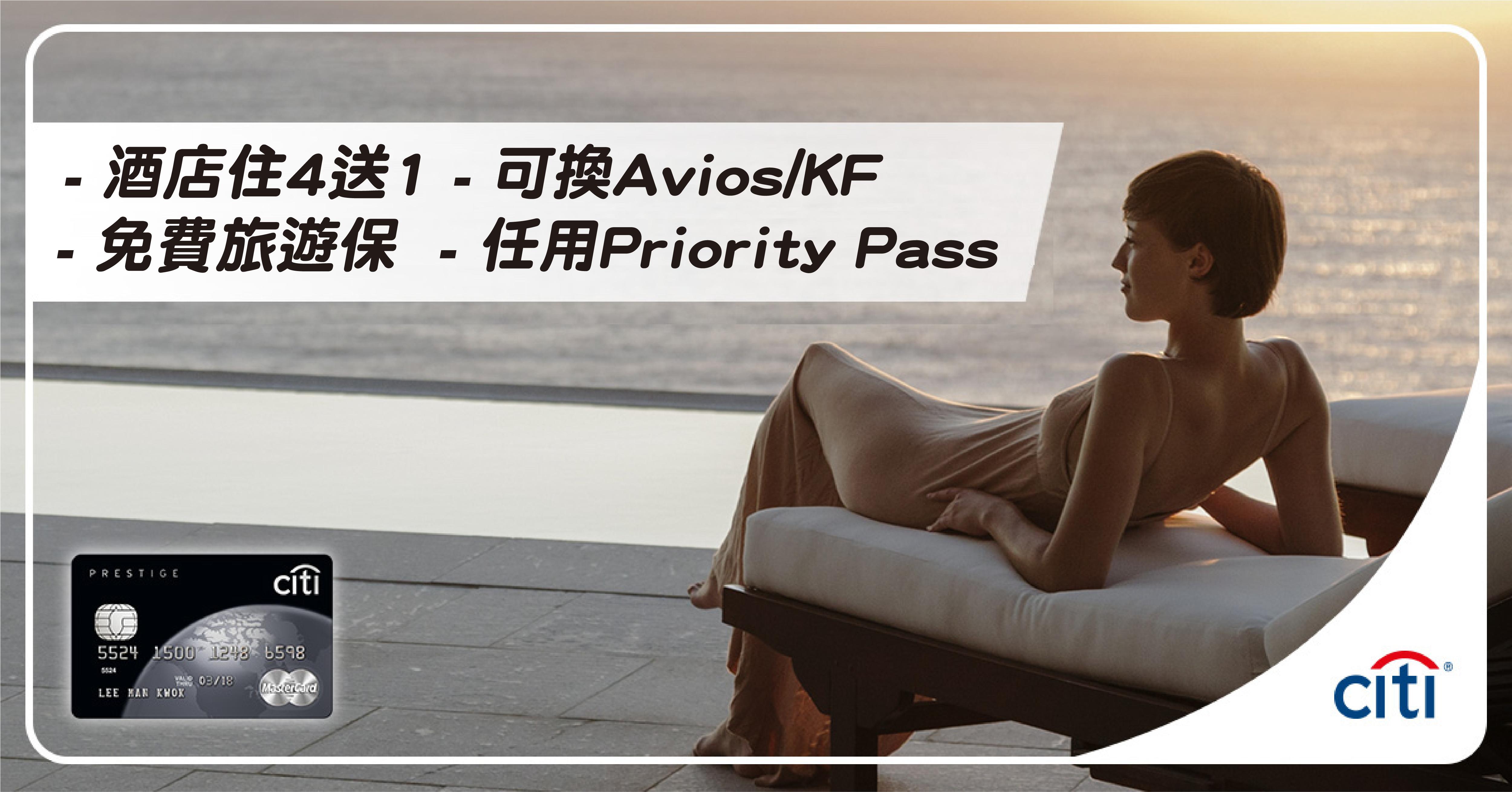 (小斯新客都額外送$100) 全能卡!可換Avios / KF + 任用LoungeKey + 免費旅遊保險 + 酒店住4送1 - Citi Prestige 信用卡