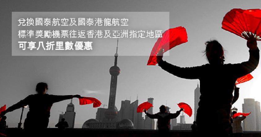 Asia Miles 8折兌換優惠又黎啦!經濟來回台灣12,000里、沖繩16,000里、首爾24,000里