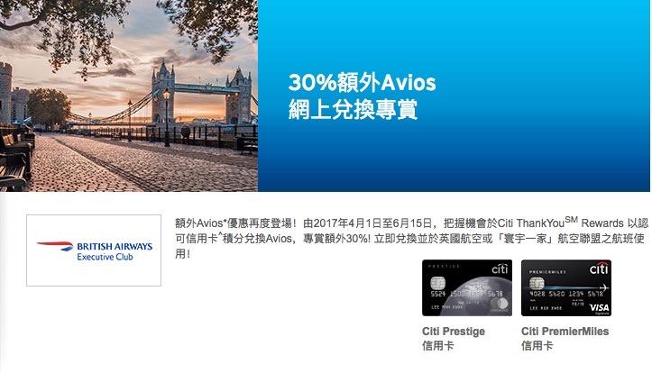 Citibank 30%額外英國航空AVIOS優惠再度登場!!!