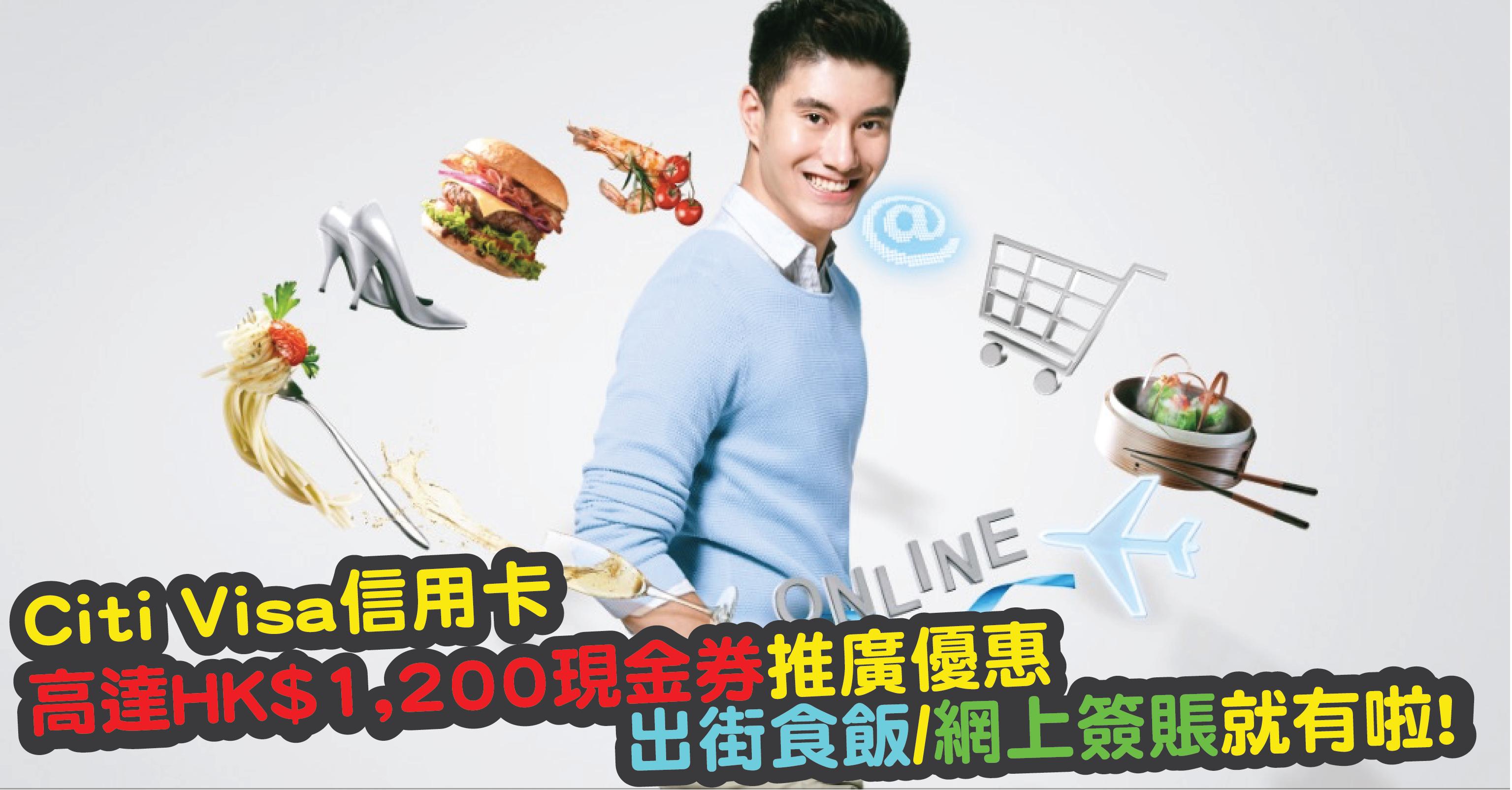 Citi Visa 信用卡高達HK$1,200現金券推廣優惠!每階段簽5次HK$800出街食飯或網上簽賬就有啦!
