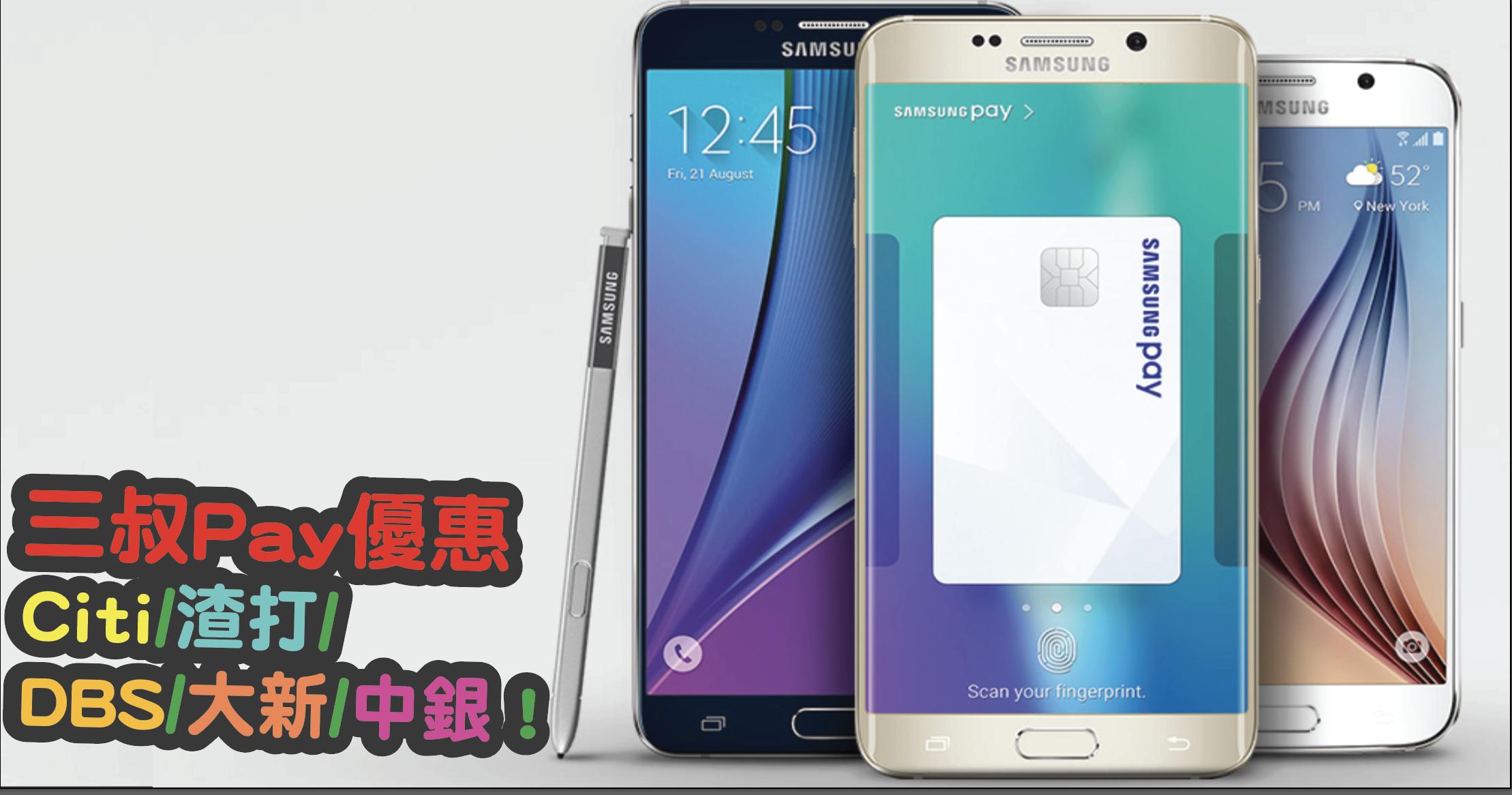 三叔Pay (Samsung Pay) 優惠 (Citi/渣打/DBS/大新/中銀)!無三叔瘋都唔使驚,Citi Visa payWave都玩得!