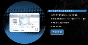 AE I.T Cashback 信用卡