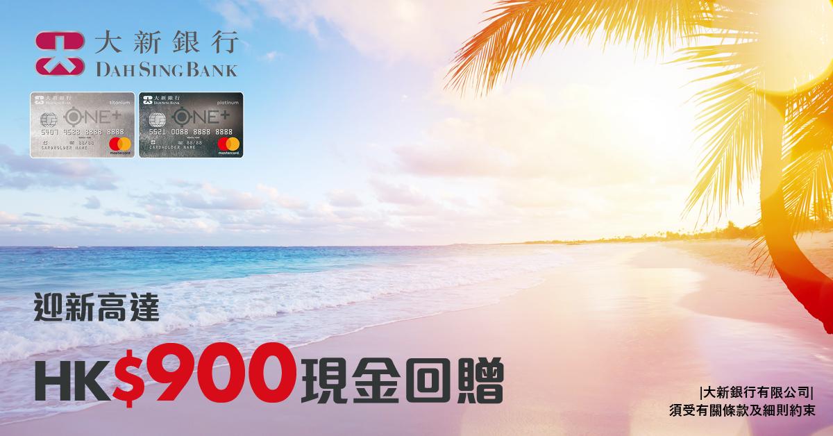 大新ONE+信用卡