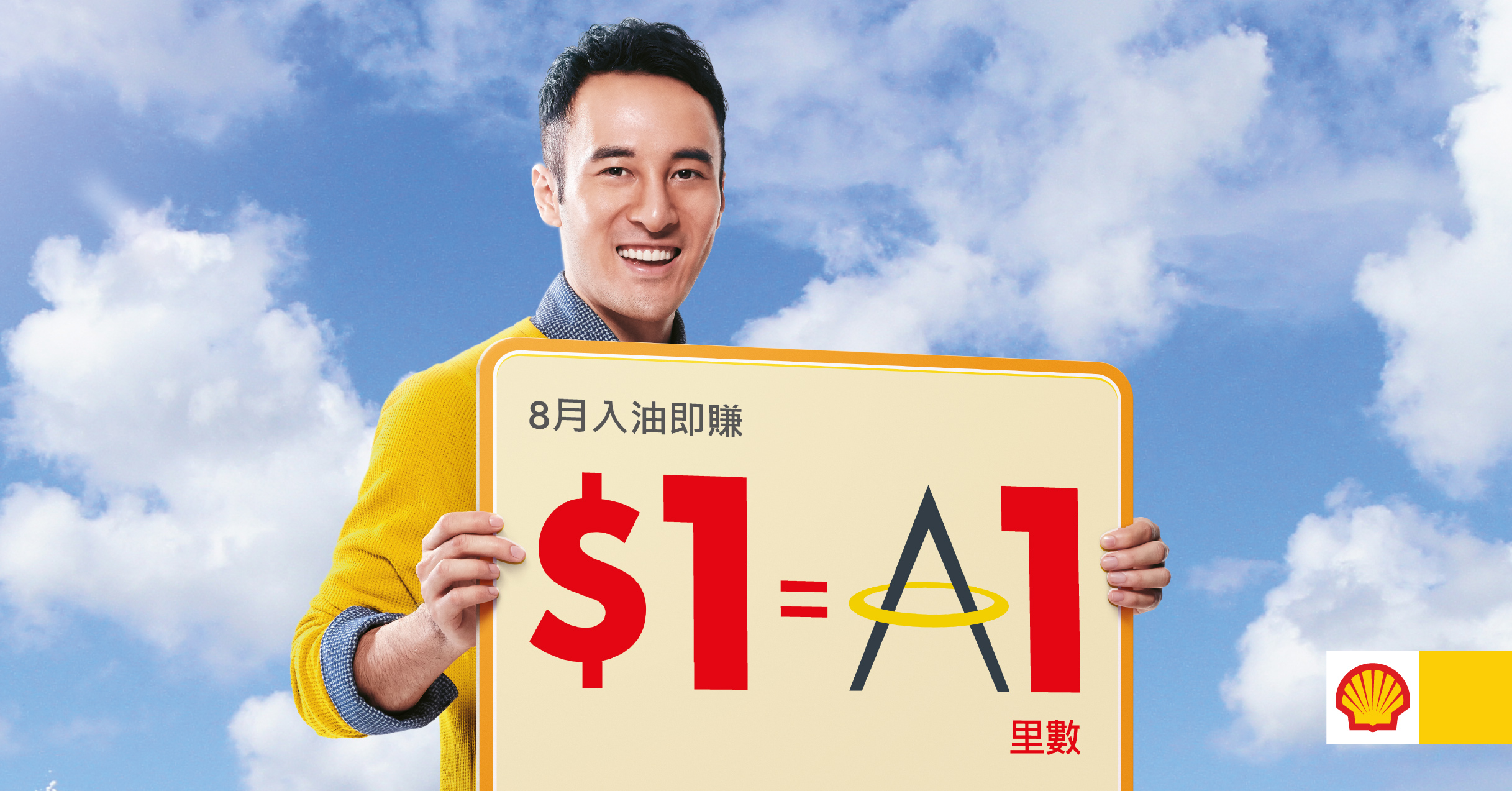 8月到Shell入油每$1 賺 1「亞洲萬里通」里數!上限5,000里!