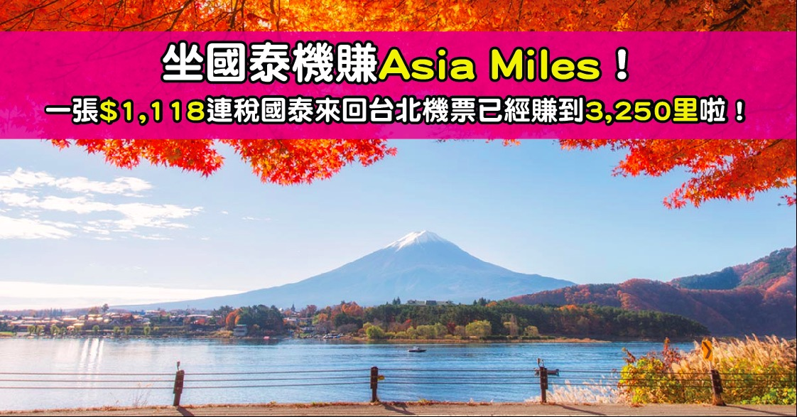 坐國泰機賺Asia Miles!一張$1,118連稅國泰來回台北機票已經賺到3,250里啦!