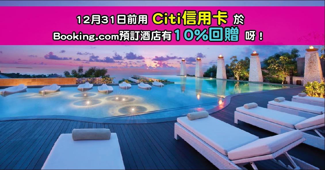 Citi信用卡Booking.com預訂酒店無上限10%現金回贈!