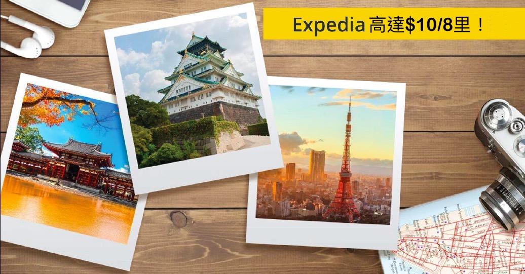 勁抵!10月31日前到Expedia訂酒店,高達$10/8里 + Expedia+約1.4%回贈 + 信用卡積分