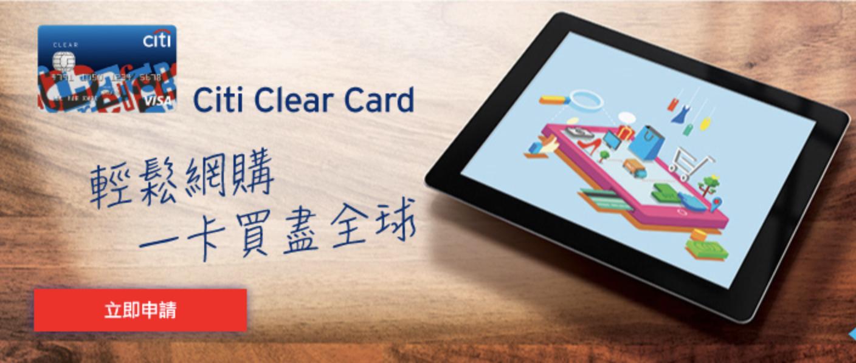 (新客經小斯申請都有額外$200) 迎新簽$10,000有$600現金回贈 + 手機支付$40!學生都申請得!星期五六日睇戲仲有買一送一 - Citi Clear Card