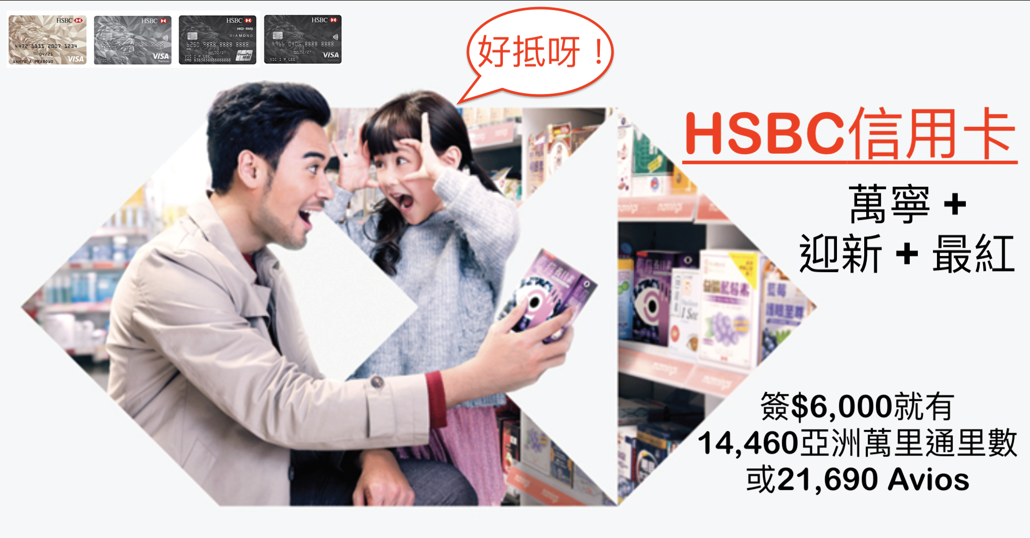 HSBC 信用卡萬寧優惠 + 迎新 + 最紅自主獎賞!簽$6,000就有14,460亞洲萬里通里數或21,690 Avios!夠換程日本來回機票啦!