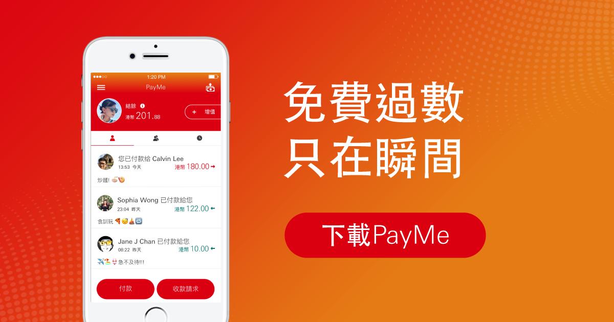 HSBC Payme信用卡儲分教學及信用卡里數、回贈表!教你0成本賺現金回贈同里數!