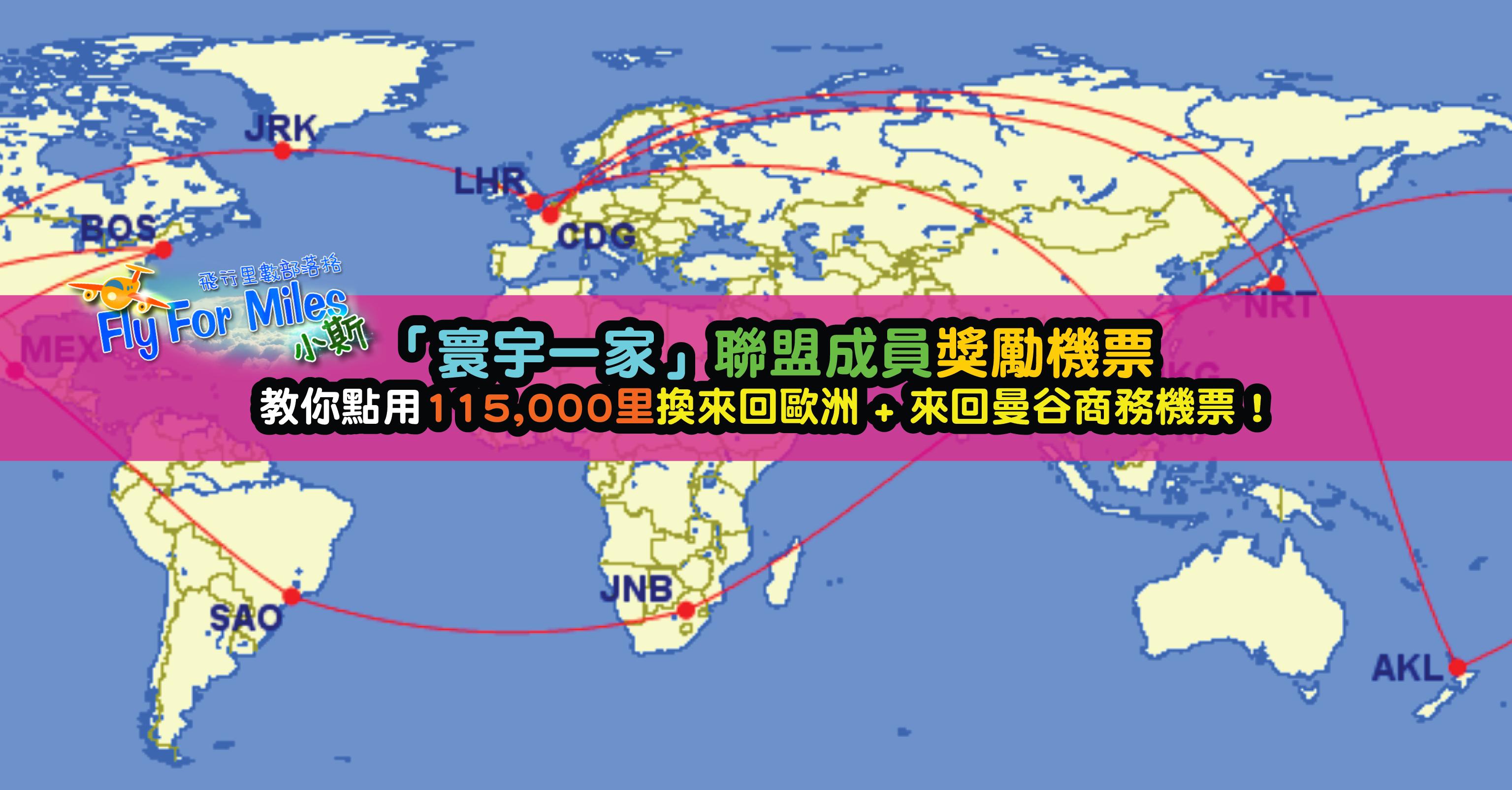 「寰宇一家」聯盟成員獎勵機票!5個停留 + 2個轉機 + 2個中斷行程!教你點用115,000里換來回歐洲 + 來回曼谷商務機票!