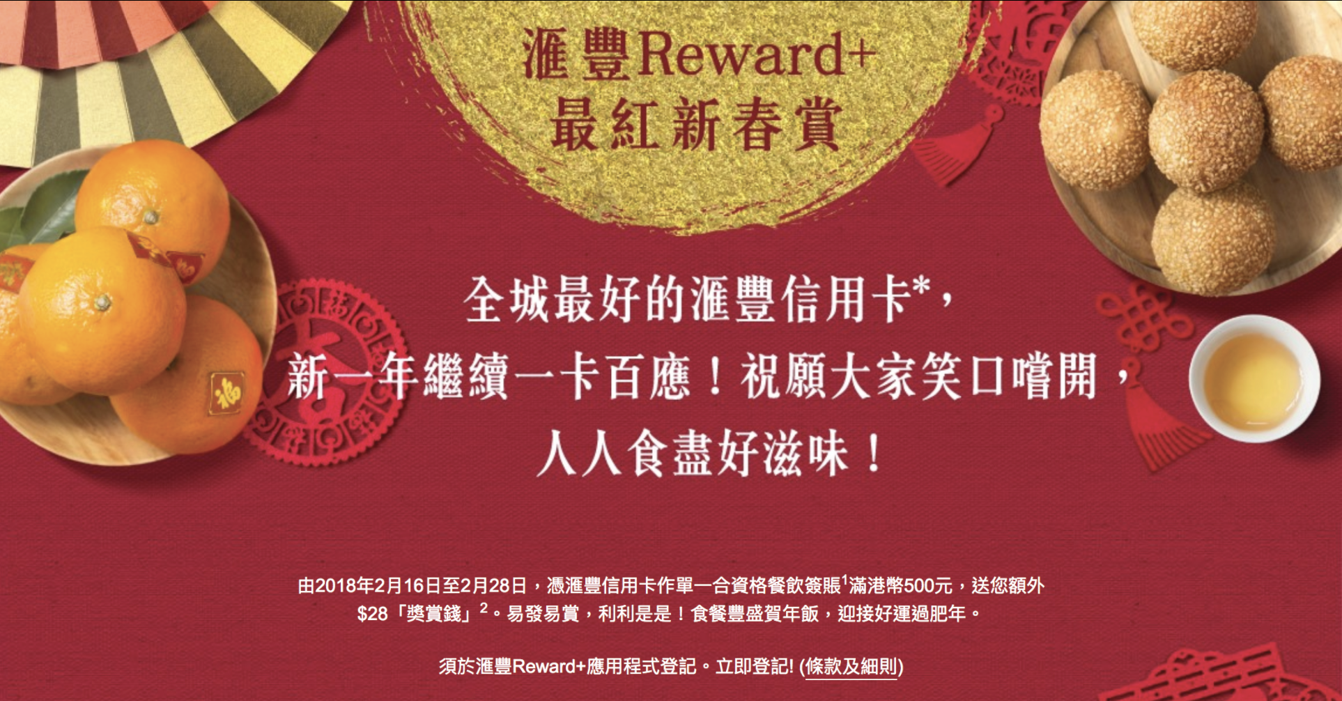 滙豐Reward+最紅新春賞!單一簽賬食飯滿$500即送你$28「獎賞錢」(=280 Asia Miles 或 420 Avios)!