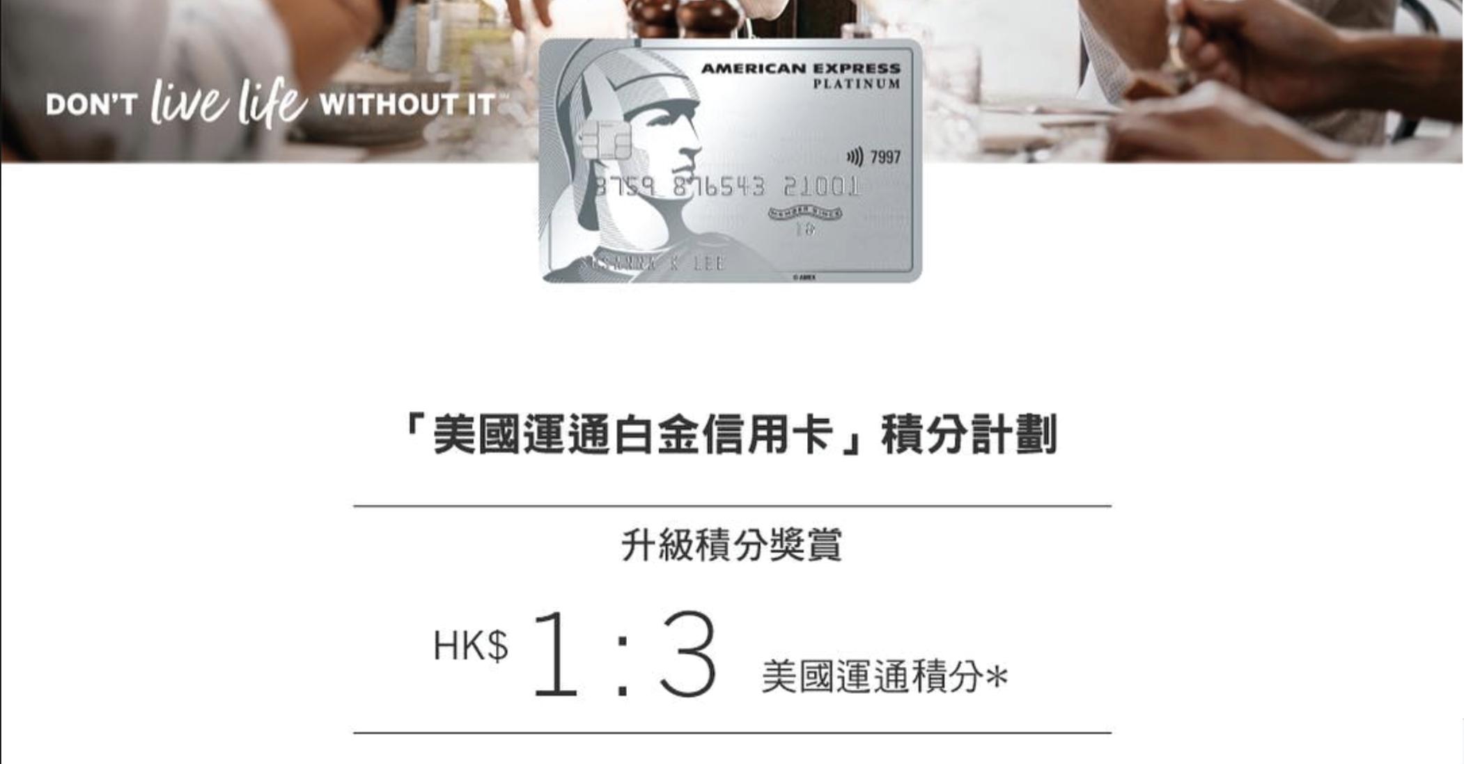 (經小斯推薦再多4,000里 或 $200 或 可享迎新簽5千有1萬里,簽夠3萬有3萬里) 美國運通白金信用卡!美心半價/睇戲買一送一!全年$5/Asia Miles或Krisflyer或Avios (AE Platinum Credit Card、AMEX大頭信用卡)