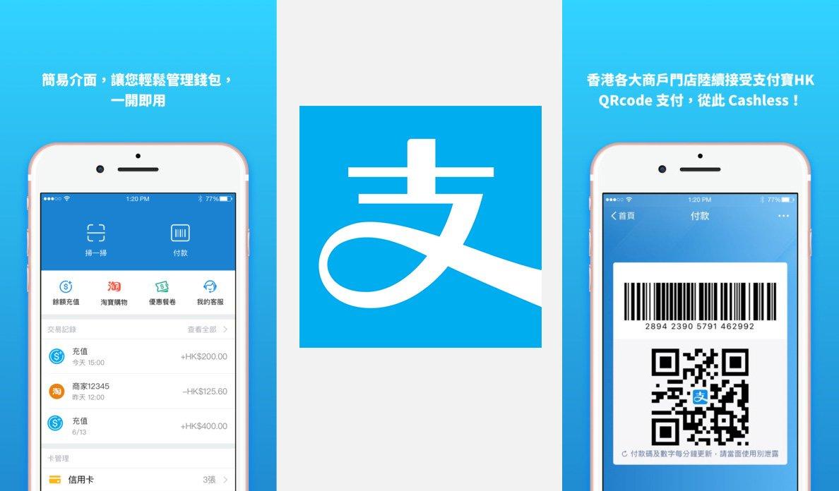 支付寶HK (Alipay) 信用卡儲分教學及信用卡里數回贈表!0成本儲現金回贈同里數!