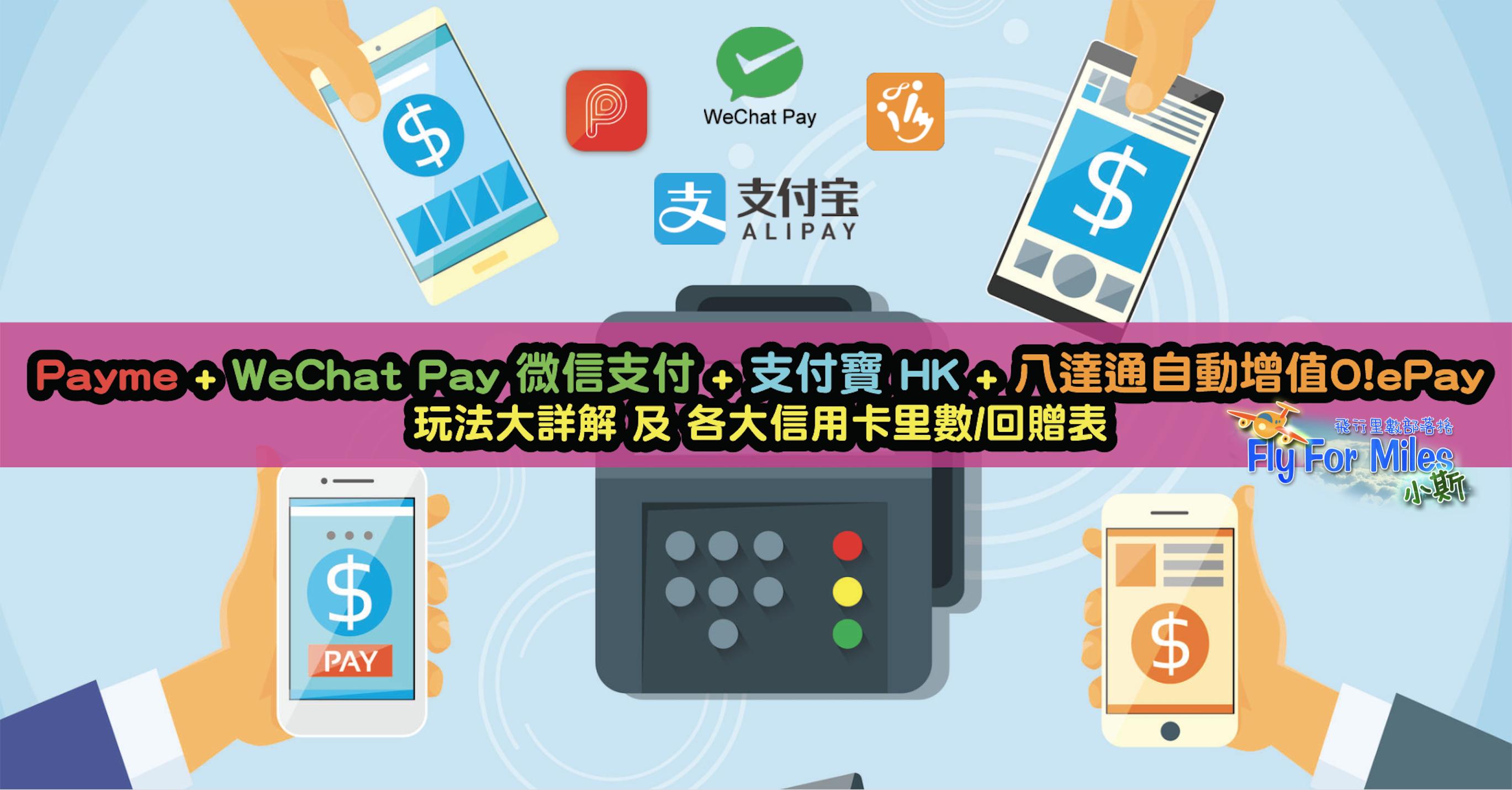 Payme + WeChat Pay 微信支付 + 支付寶 HK + 八達通自動增值O!ePay 玩法大詳解 及 各大信用卡里數/回贈表