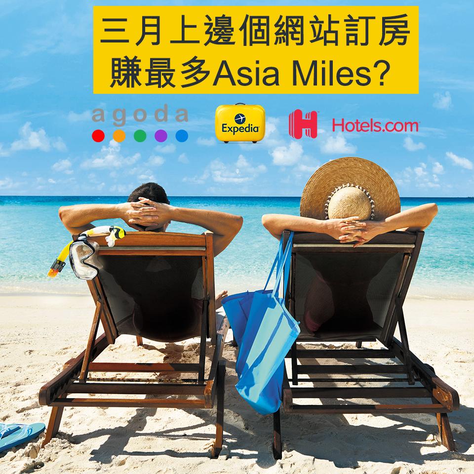 Hotels.com / Expedia / Agoda 訂酒店賺額外Asia Miles!