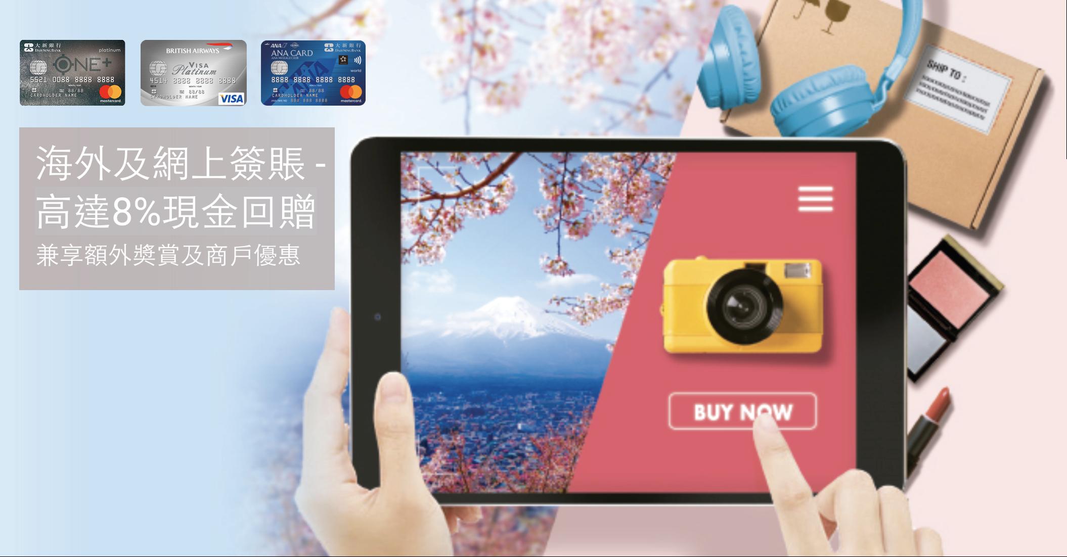 大新信用卡高達海外簽賬及網上簽賬8%現金回贈!一路去到今年年底12月31日都有呀!