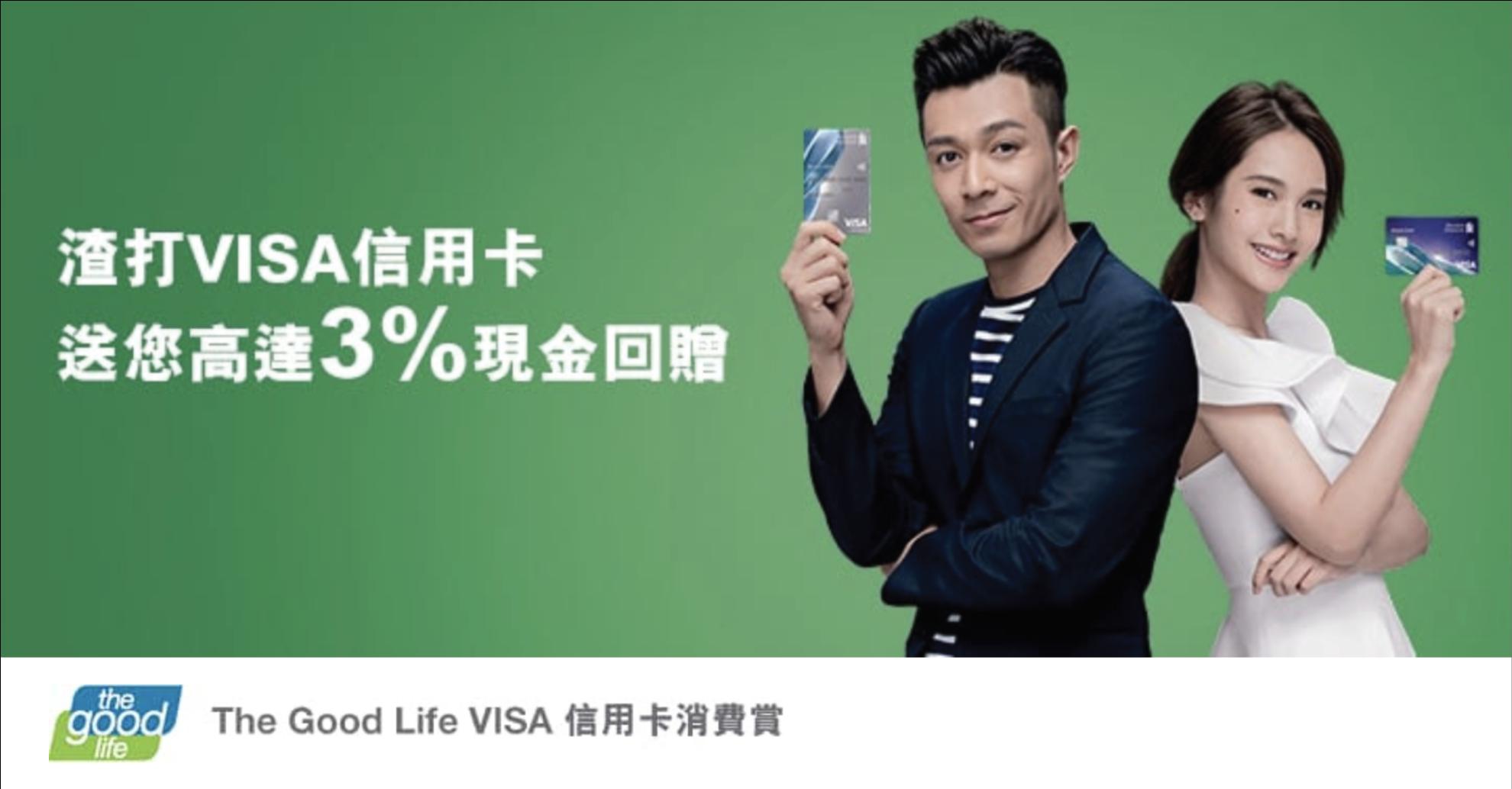 渣打Simply Cash Visa特選客戶優惠!額外3%現金回贈 + 交稅$50現金回贈!最高可賺取額外$800現金回贈!仲有基本個1.5%現金回贈啊!