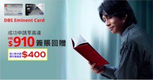 DBS Eminent Card