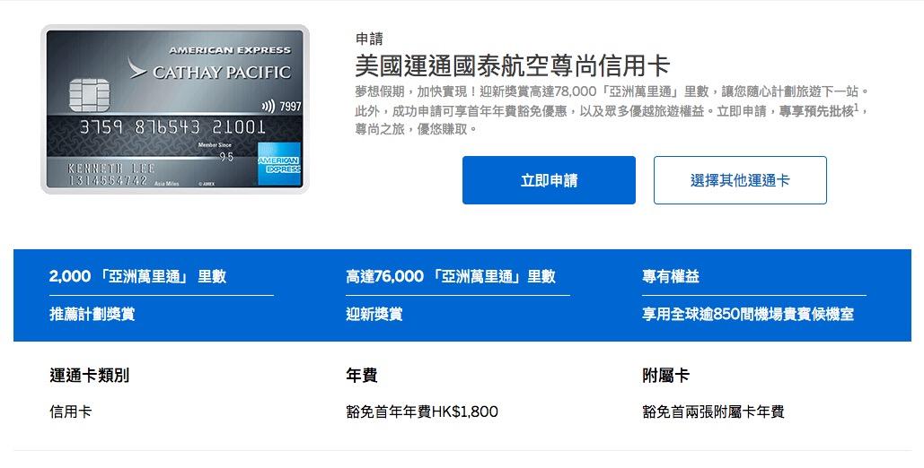 美國運通國泰航空尊尚信用卡AMEX CX Elite 信用卡 (CXAE) 經推薦額外多2,000里!簽$5,000即有9,000里 + 全年免費入lounge