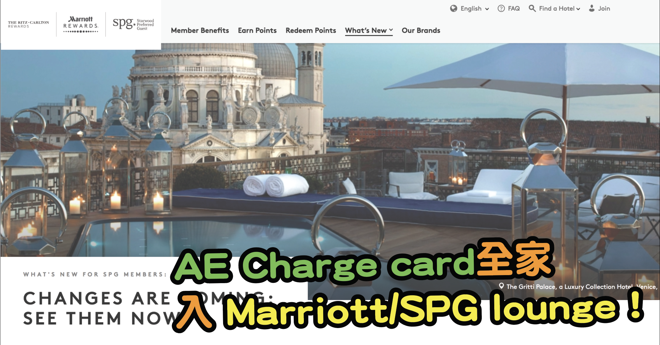 好消息!Marriott / SPG 合併後Marriott gold 將升做Platinum!住Marriott/SPG有早餐有lounge用!AE Charge 卡持卡人都有!附屬卡都有!