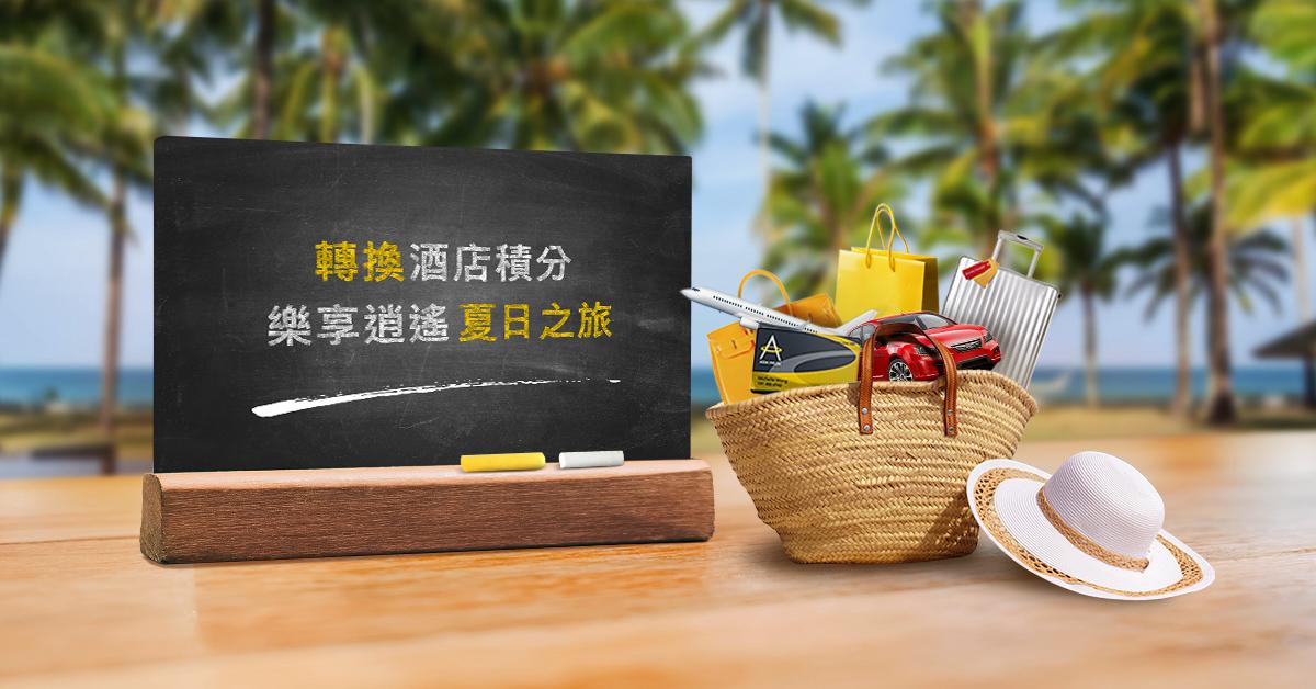 轉酒店積分做里數!6月30日前將酒店積分轉換做Asia Miles,即送你額外50%里數!