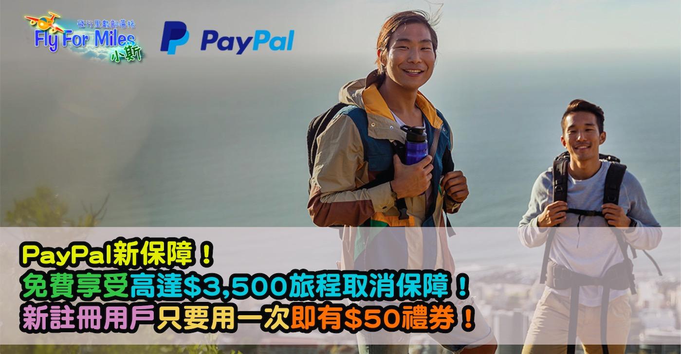 用 PayPal 訂旅行野有免費高達$3,500既旅程取消保障!6月30日或之前註冊並喺6月30日或之前用過一次仲有$50禮券!