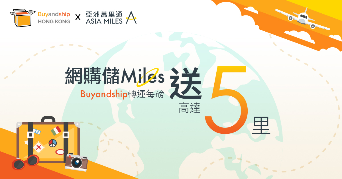 網購轉運都可以賺里數!Buyandship轉運每磅送高達5個Asia Miles!仲有小斯特別code享$38運費試用服務!