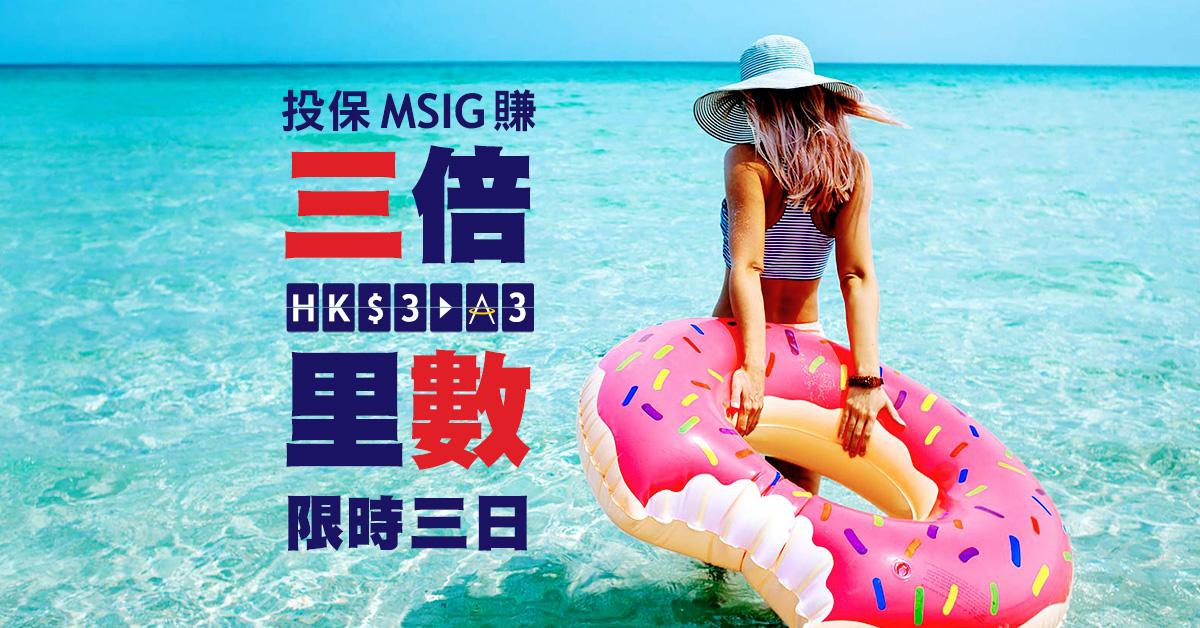 限時三日!買MSIG旅遊保賺三倍「亞洲萬里通」里數!$1=1里!
