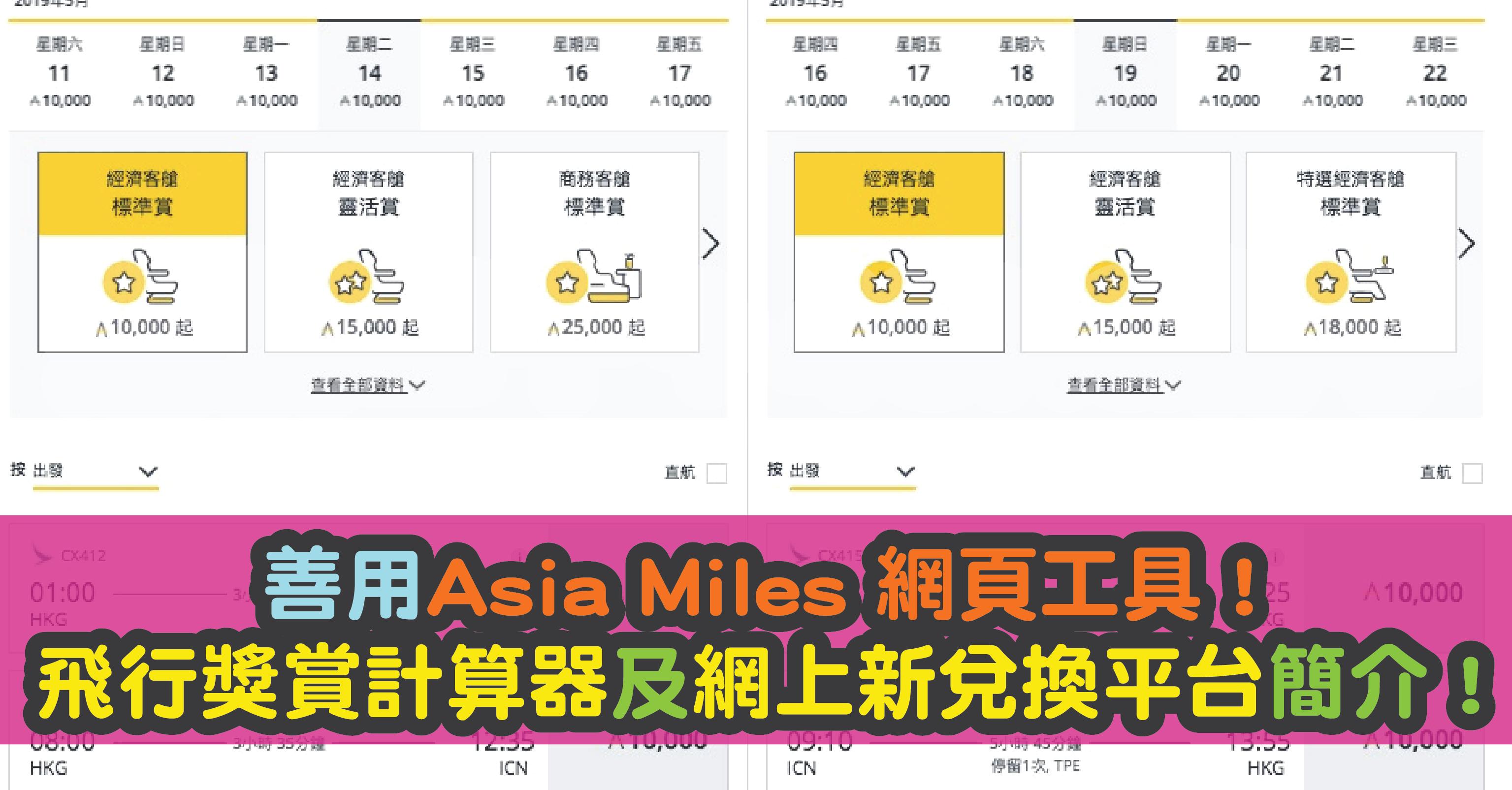 善用Asia Miles 網頁工具!飛行獎賞計算器及網上新兌換平台簡介!