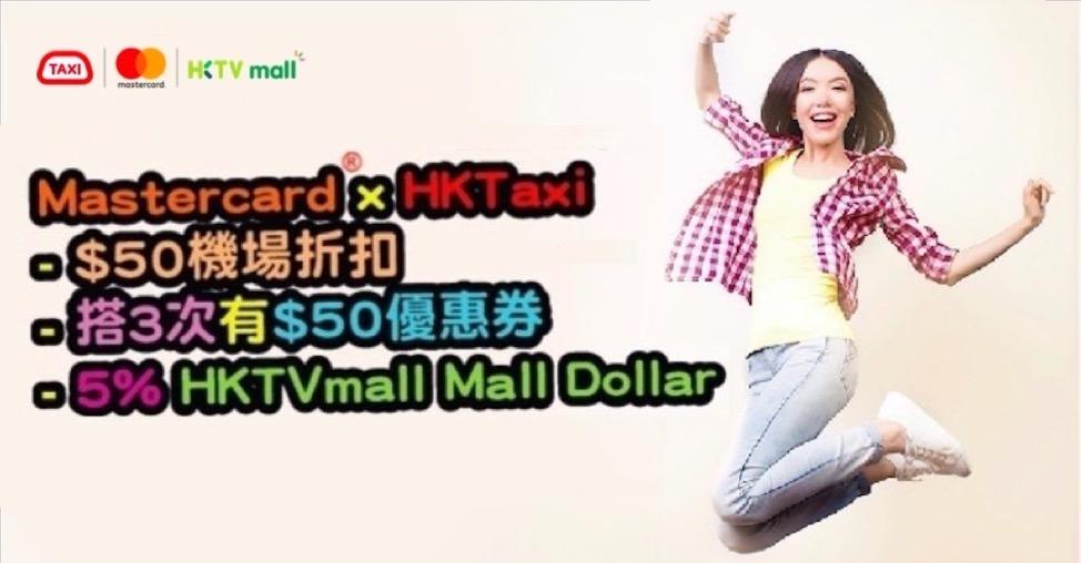繼續搭的士儲里數!用 Mastercard 喺 HKTaxi 搭的士去機場有$50折扣 + 搭3次有$50優惠券 + 5% HKTVmall Mall Dollar