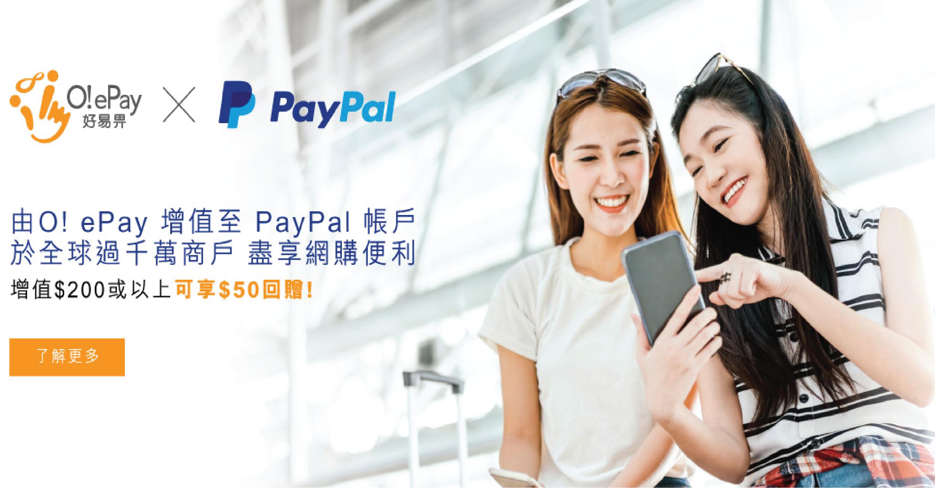 玩八達通自動增值 (O! ePay好易畀) 既人有福了!宜家可以免費轉錢落PayPal!仲有$50回贈添呀!