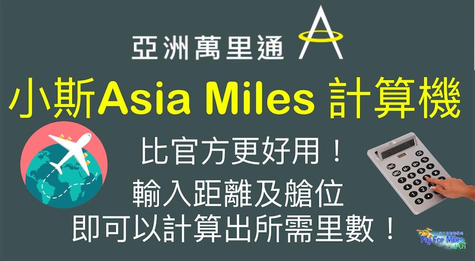 小斯新制Asia Miles 計算機!仲好用過官網果個!輸入行程即可以計算出所需里數!就連夥伴航空同混艙都計到!