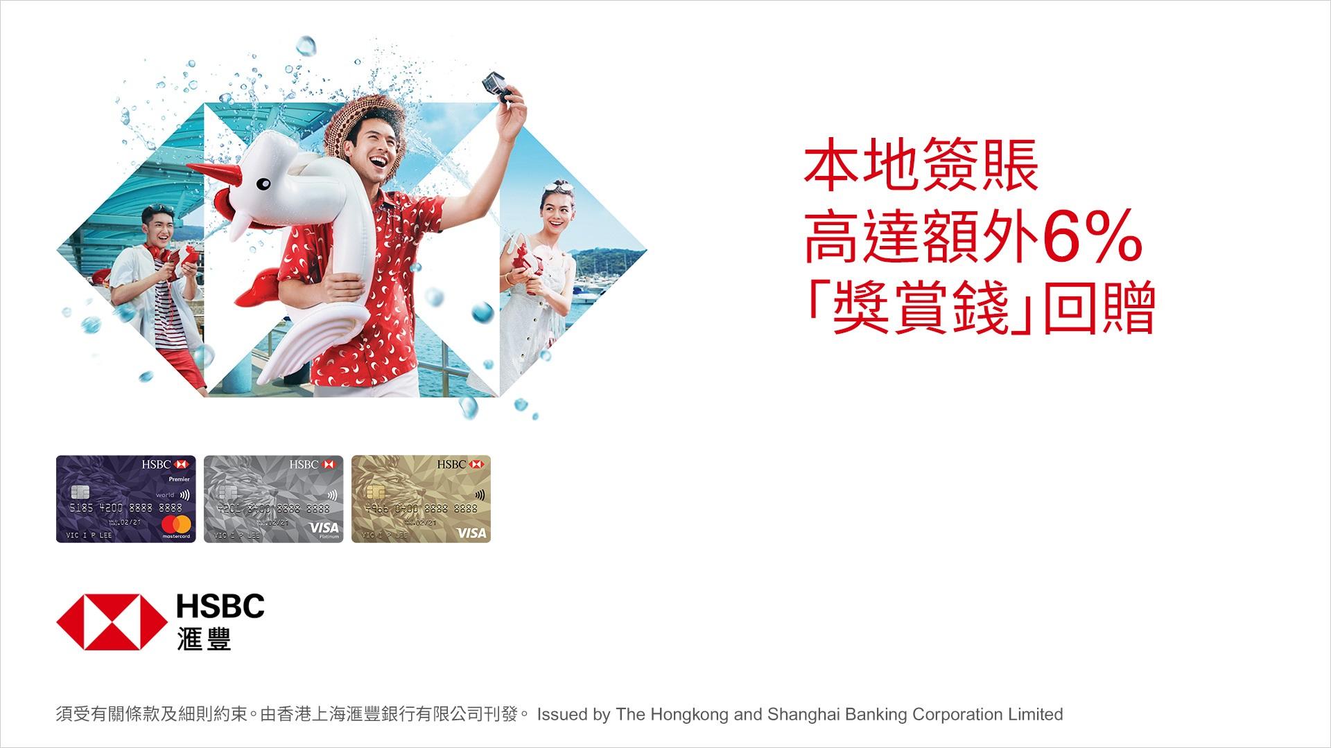 HSBC 最紅大折日本地簽賬優惠!可額外賺取$1,000「獎賞錢」!即10,000 Asia Miles 或15,000 Avios!