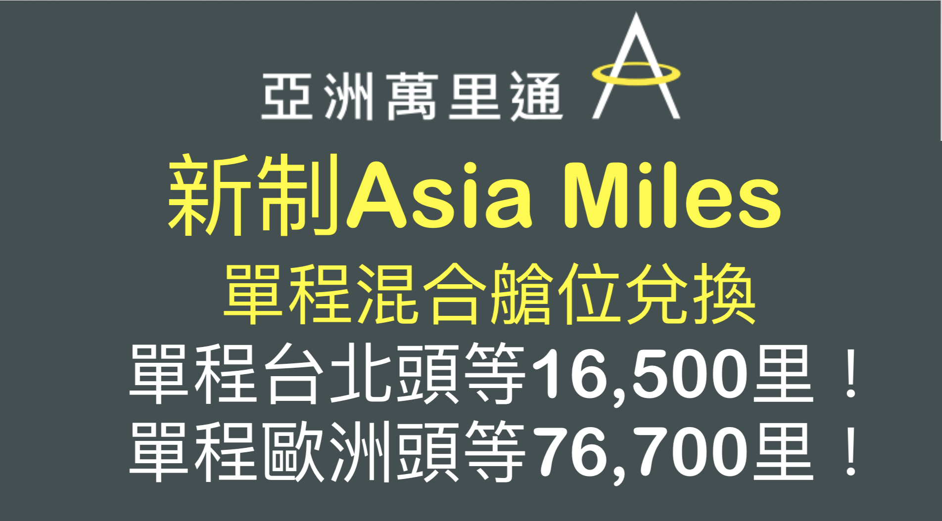 超抵呀!Asia Miles 新制新換法!單程混合艙位兌換 (First + Econ) 可節省近1/4里數!單程台北頭等16,500里!單程歐洲頭等76,700里!