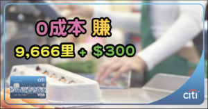 Citi Rewards 信用卡