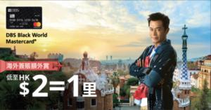 DBS Black Mastercard 海外簽賬享低至HK$2 = 1里!