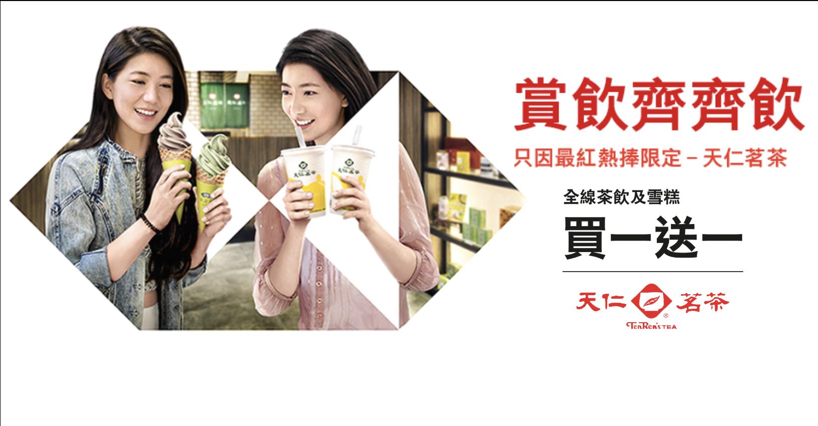 HSBC 信用卡最紅熱捧優惠! 天仁茗茶全線茶飲及雪糕買一送一!