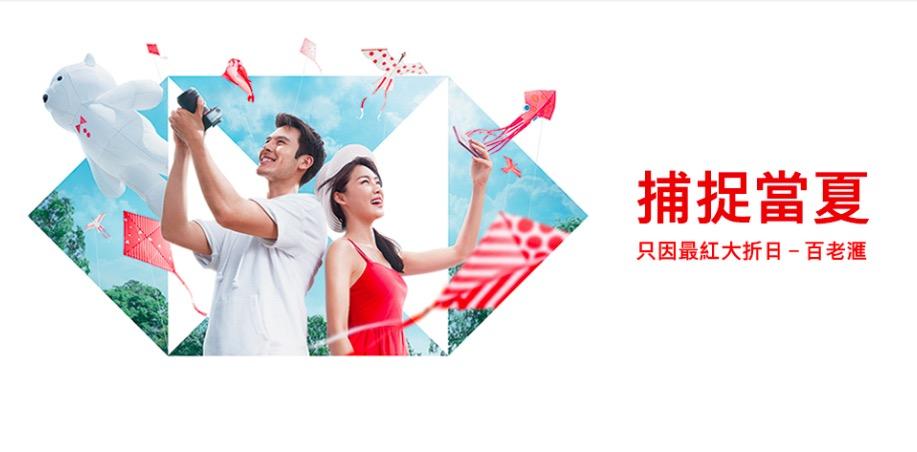 HSBC 最紅大折日本地簽優惠 - 百老匯!簽$10,000有額外700「獎賞錢」(=7,000 Asia Miles 或 10,500 Avios)