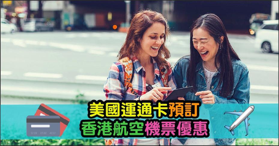 美國運通卡預訂香港航空機票優惠