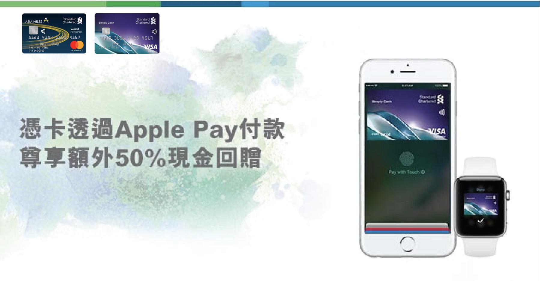 渣打信用卡Apple Pay信用卡50%現金回贈!