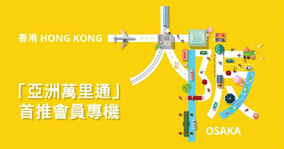 Asia Miles 首推會員專機兌換來往香港及大阪獎勵機票!