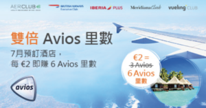 Trip.com預訂酒店有雙倍Avios里數 每2歐即賺6 Avios里數
