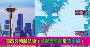 國泰又開新航線西雅圖及華盛頓另附47,000里香港-西雅圖/華盛頓-倫敦兌換方法